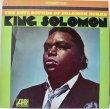画像1: SOLOMON BURKE / KING SOLOMON (1)